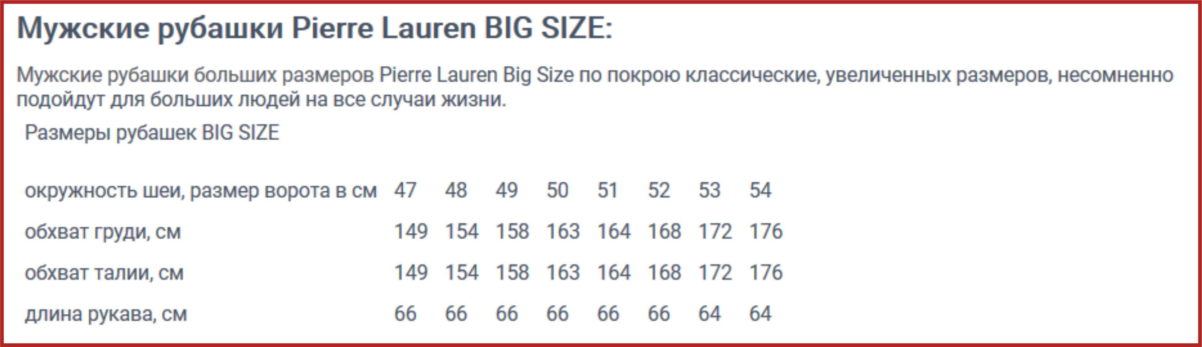 Рубашка PIERRE LAUREN большие размеры арт.-0228БР_1